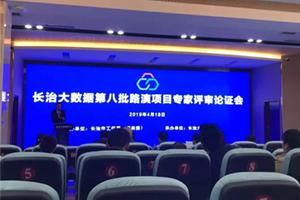 荣获长治大数据路演项目第一名!