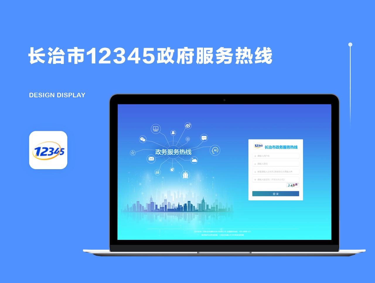 长治12345政务服务热线业务系统
